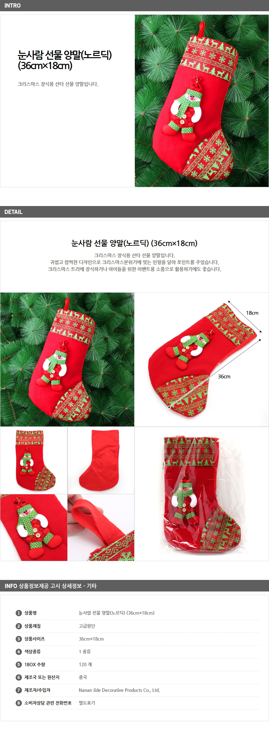 [ WINEQOK ] Christmas Goods / Snowman gift socks Nordic ×
