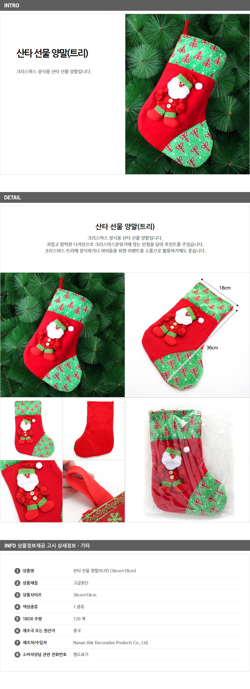 [ WINEQOK ] Christmas Goods / Santa gift socks tree ×