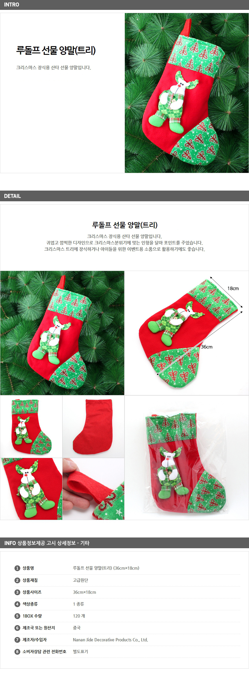 [ WINEQOK ] Christmas Goods / Rudolph gift socks tree ×