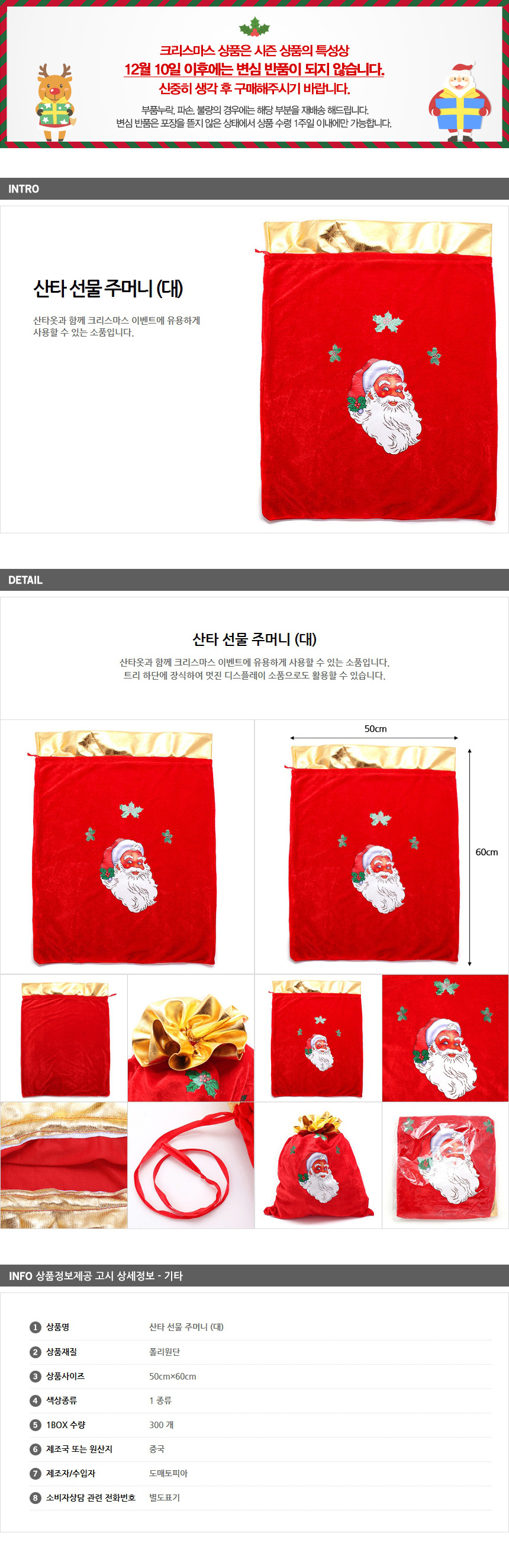 [ WINEQOK ] Christmas Goods / Santa Gift Bag ×