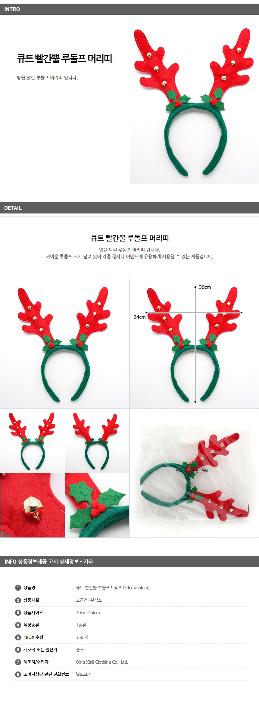 [ WINEQOK ] Christmas Goods / Cute red horned Rudolph headband ×