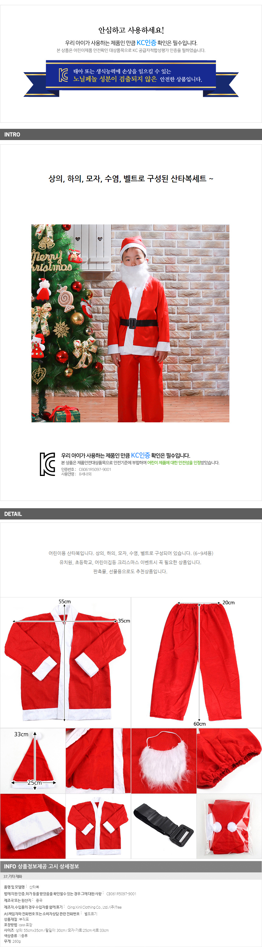 [ WINEQOK ] Christmas Goods / Inside and outside the normal Santa