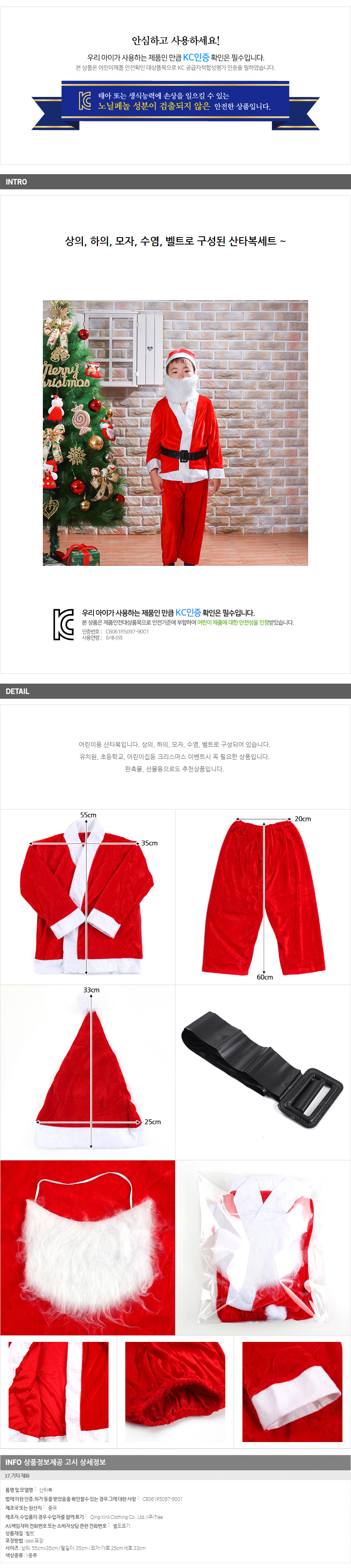 [ WINEQOK ] Christmas Goods / High-grade Santa suit Inside and out