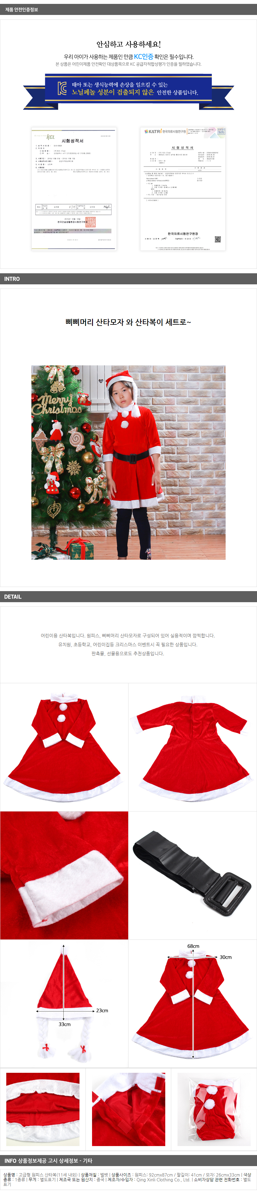 [ WINEQOK ] Christmas Goods / High-grade dress Inside and out