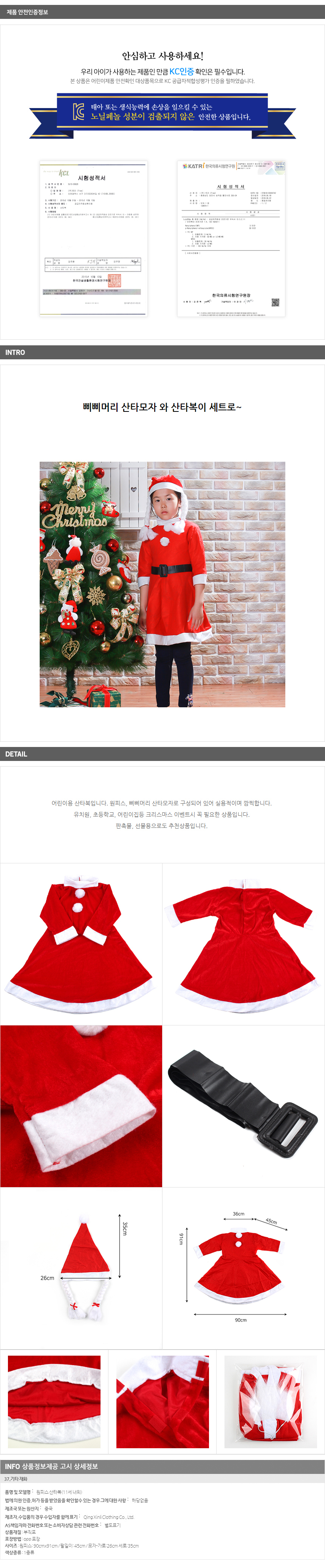 [ WINEQOK ] Christmas Goods / One piece Santa suit set inside and outside