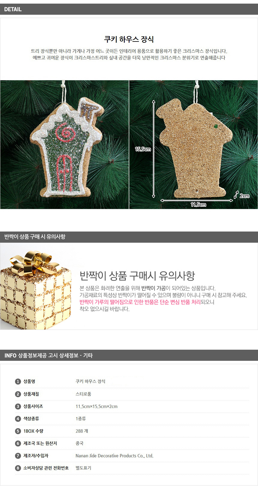 [ WINEQOK ] Christmas Goods / Cookie house decoration.