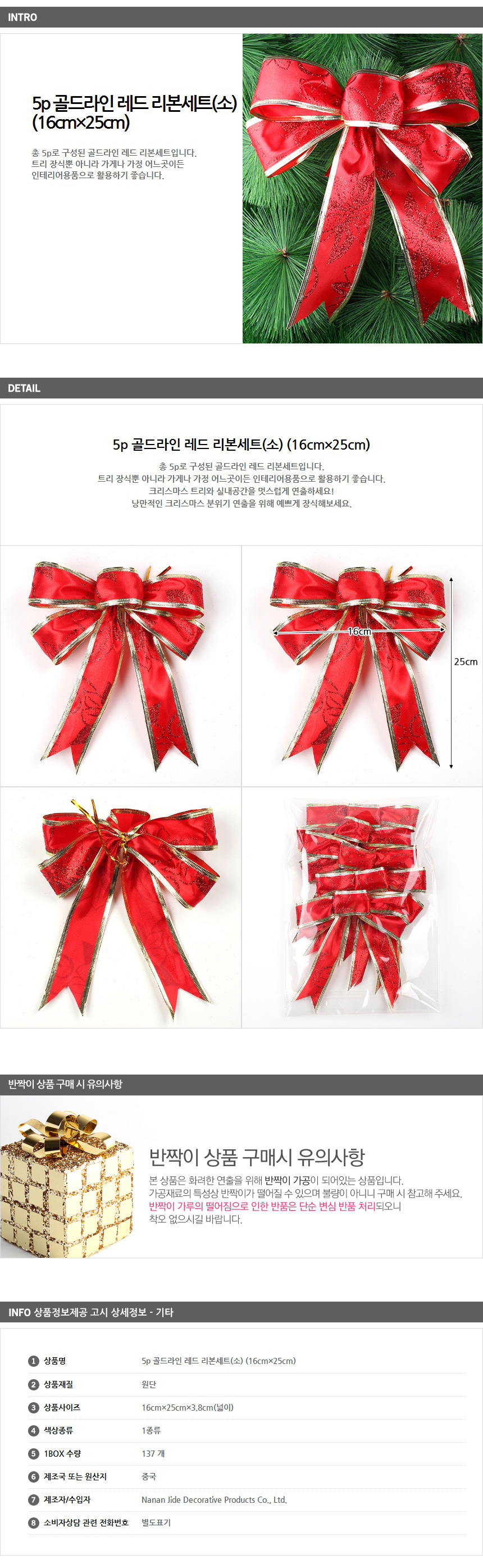 [ WINEQOK ] Christmas Goods / goldLine red velvet ribbon set S