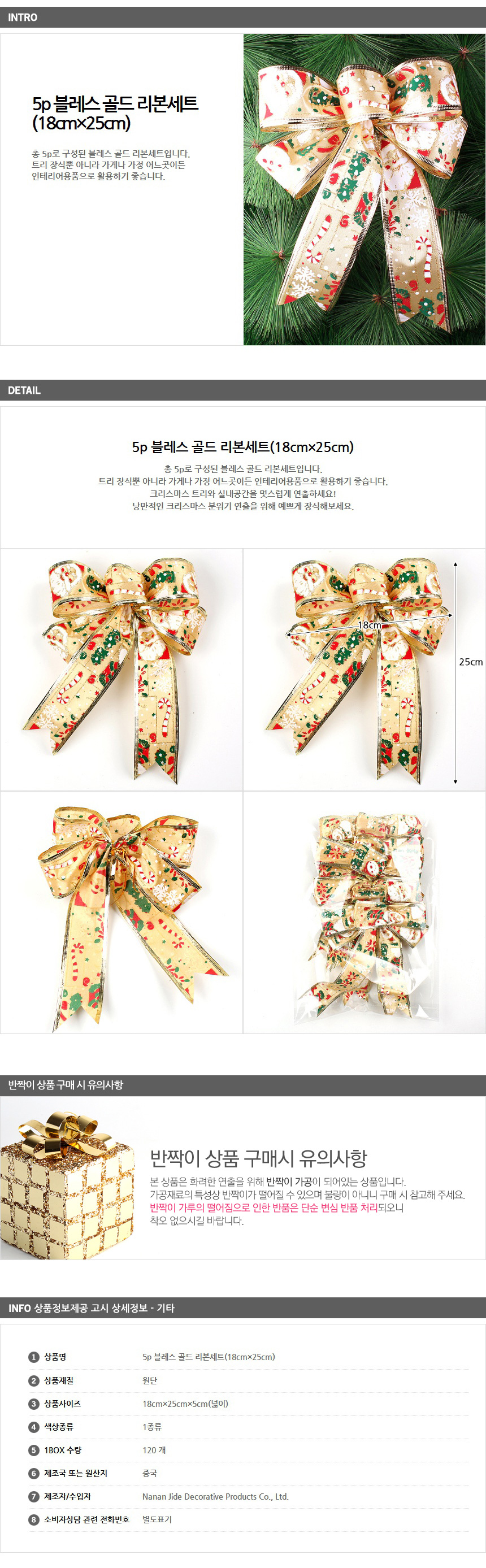 [ WINEQOK ] Christmas Goods / Bless gold ribbon set