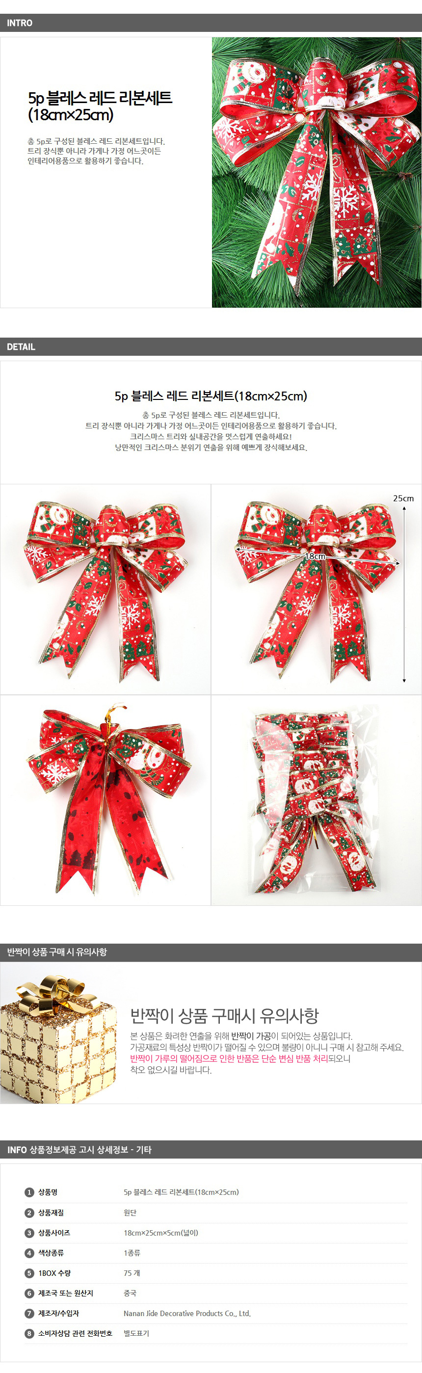 [ WINEQOK ] Christmas Goods / Bless Red velvet ribbon set