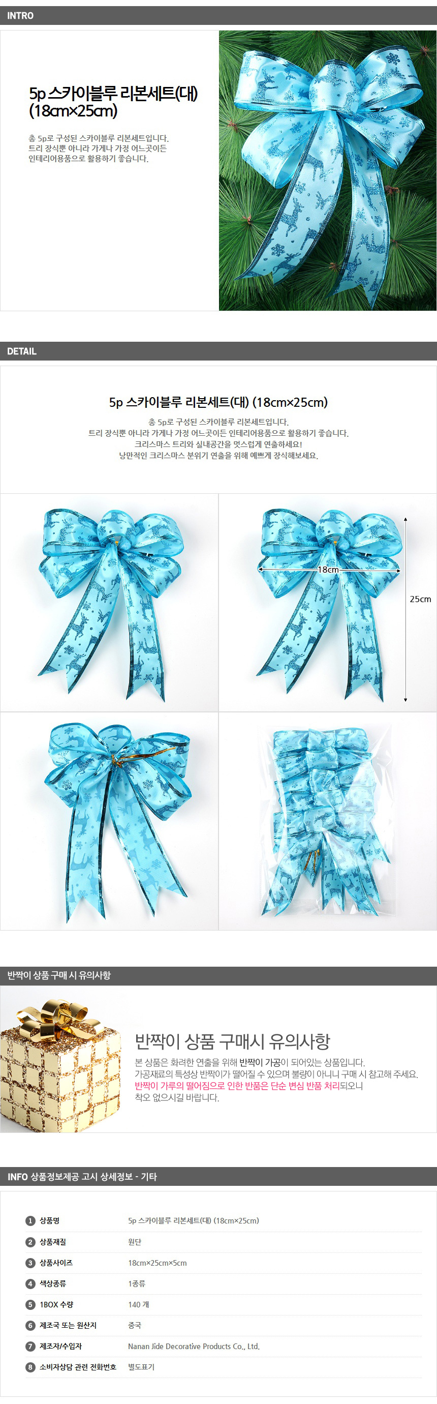[ WINEQOK ] Christmas Goods / Sky Blue Ribbon Set ×