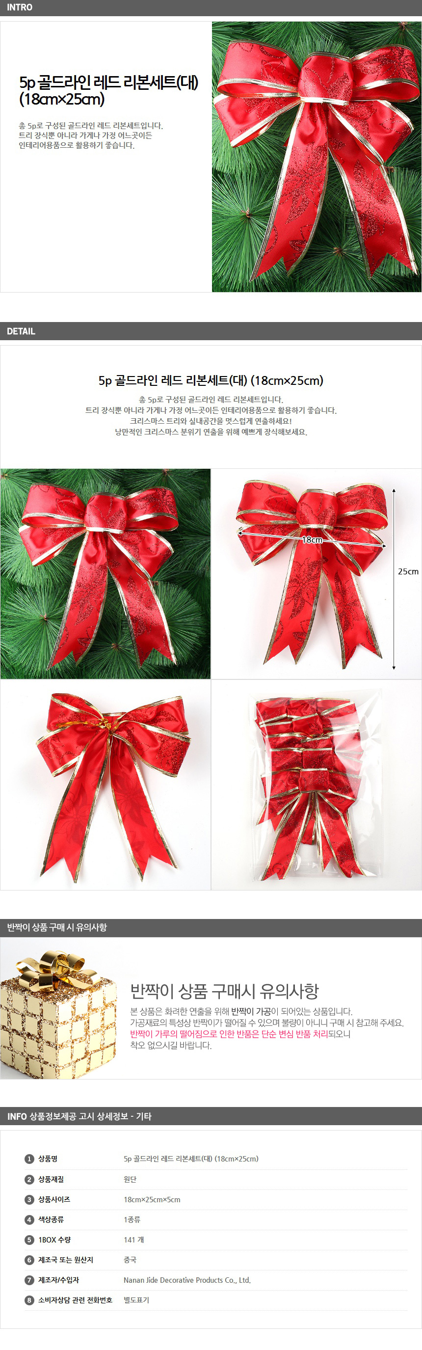[ WINEQOK ] Christmas Goods / gold Line red velvet ribbon set L