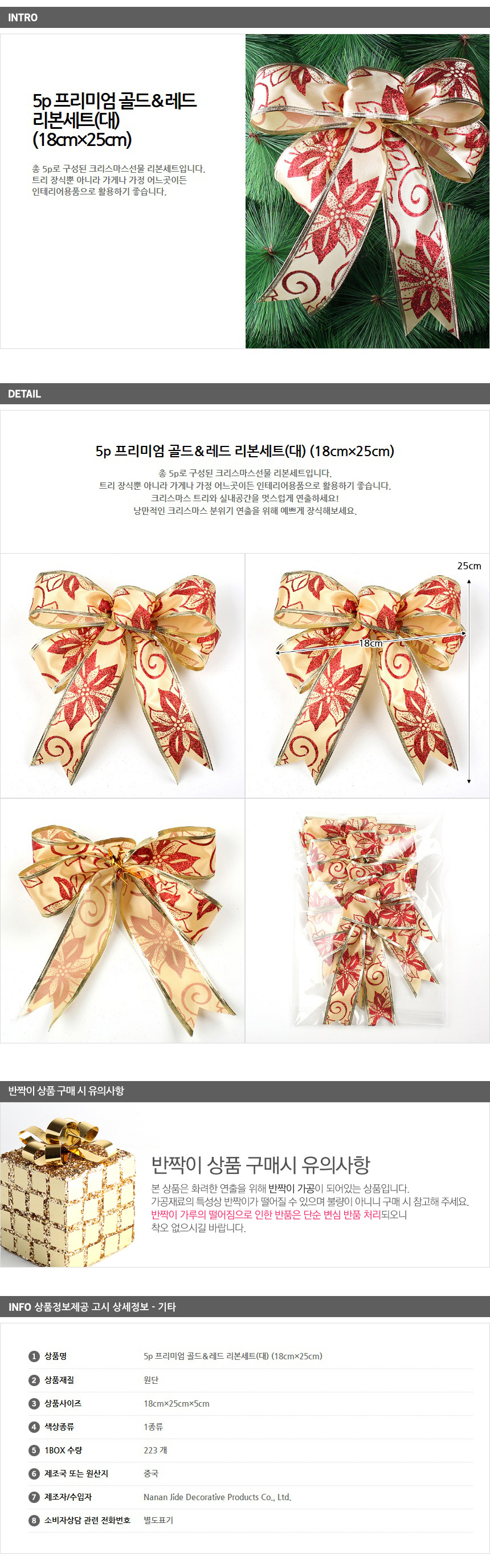 [ WINEQOK ] Christmas Goods / Premium gold Red velvet ribbon set ×