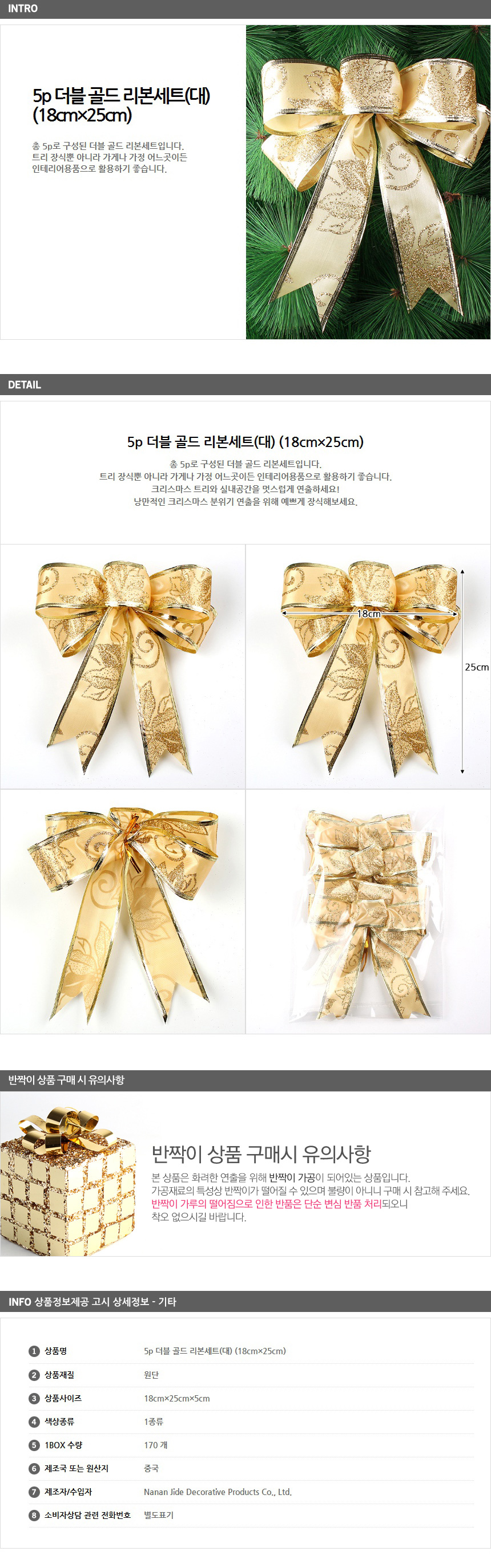 [ WINEQOK ] Christmas Goods / Double gold ribbon set ×
