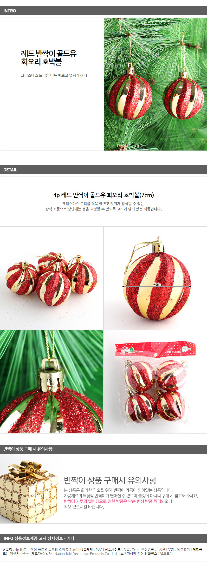 [ WINEQOK ] Christmas Goods / Red Velvet Glitter Gold Yu Whirlwind Pumpkin Ball 1p