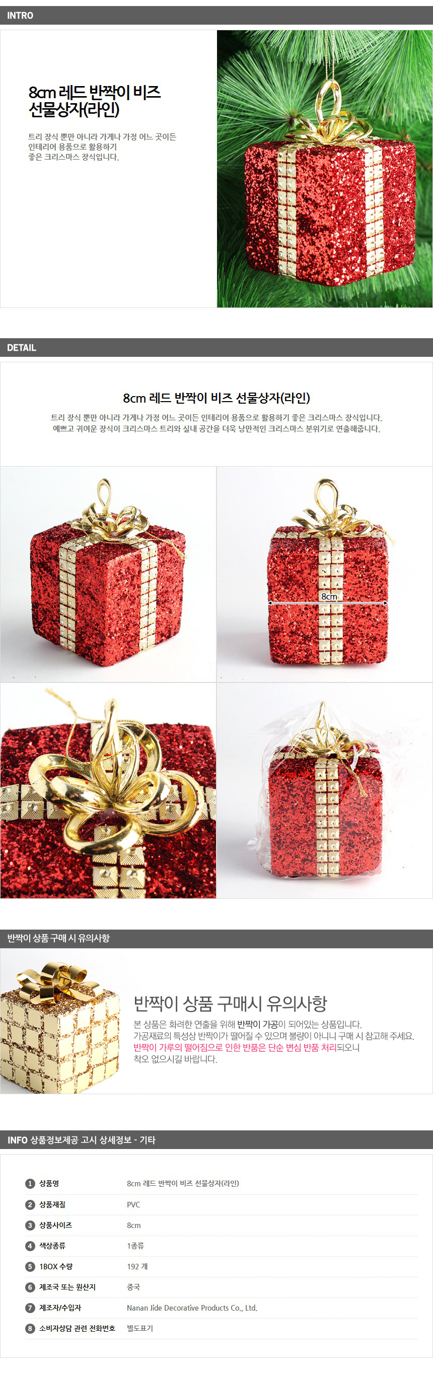 [ WINEQOK ] Christmas Goods / Red velvet shiny beads gift box line