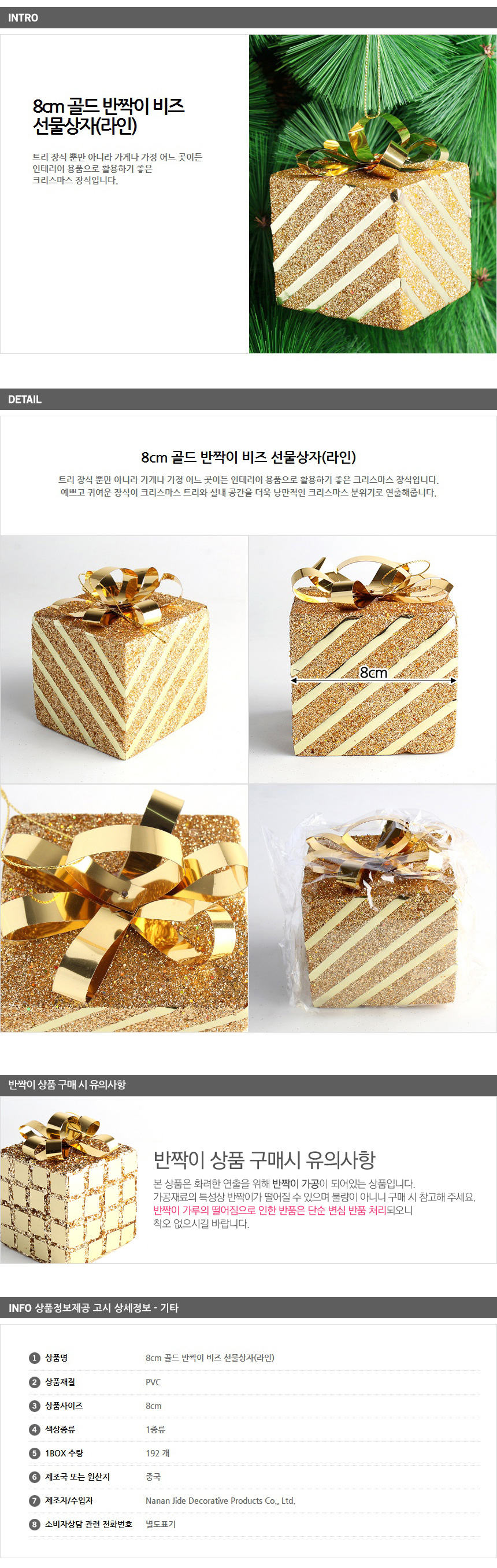 [ WINEQOK ] Christmas Goods / gold Glitter beads gift box line