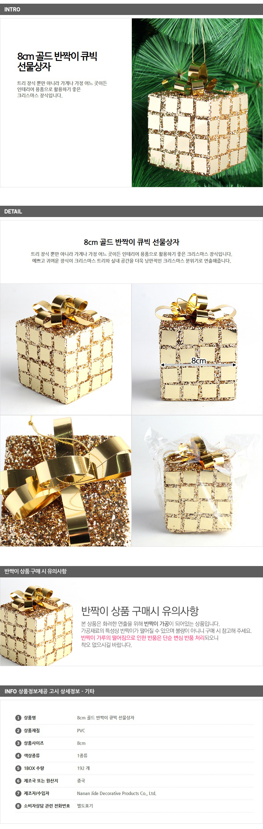 [ WINEQOK ] Christmas Goods / gold Glitter Cubic Gift Box
