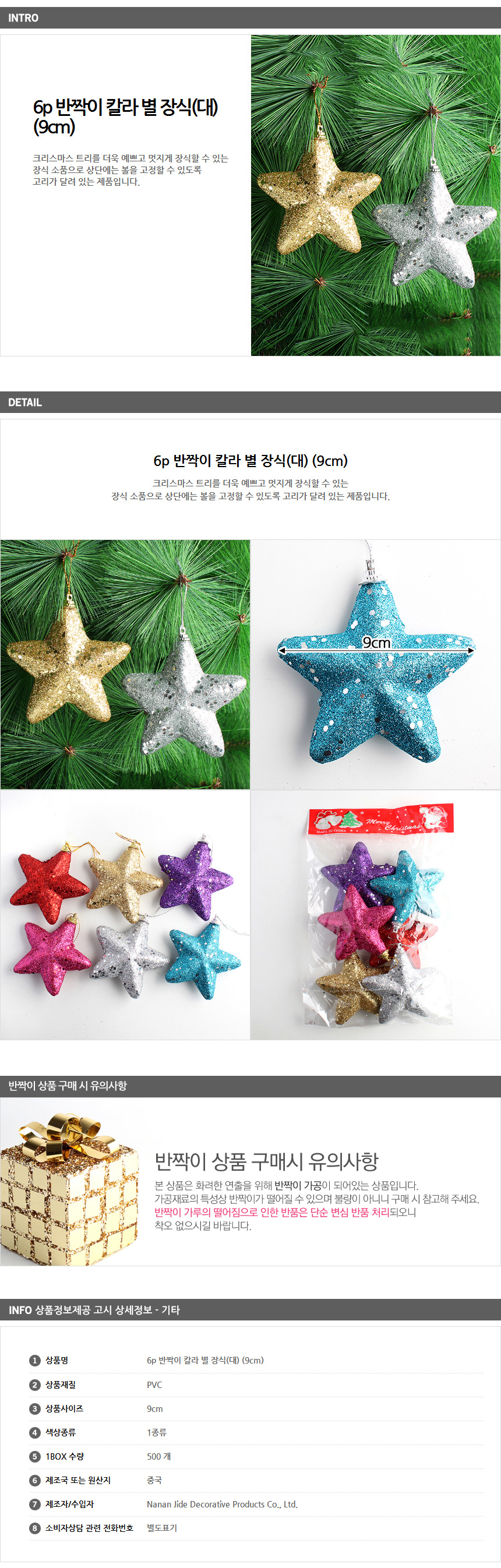 [ WINEQOK ] Christmas Goods / Shiny collar decorations of stars L