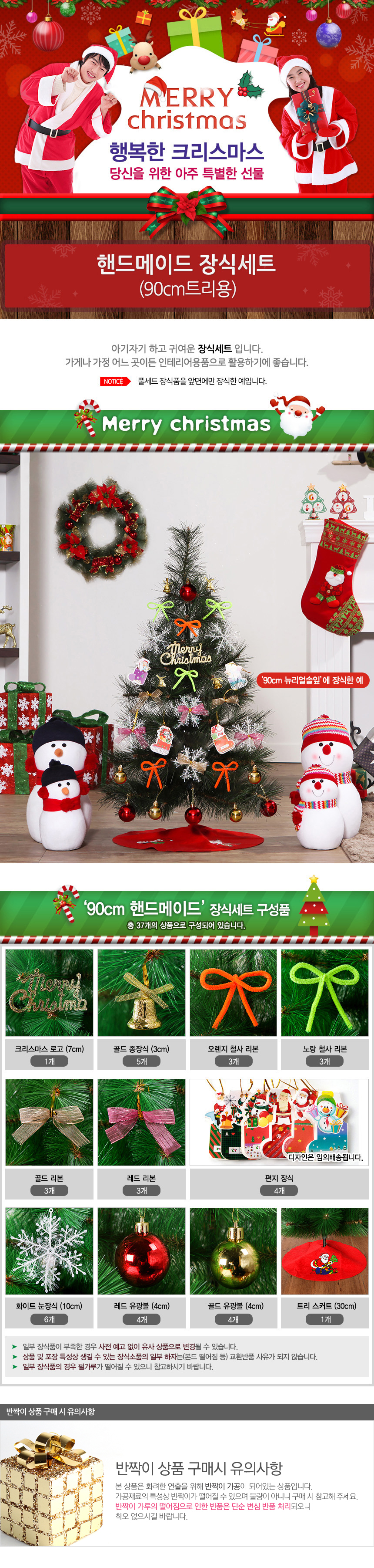 [ WINEQOK ] Christmas Goods / Handmade Decoration Set for Tree