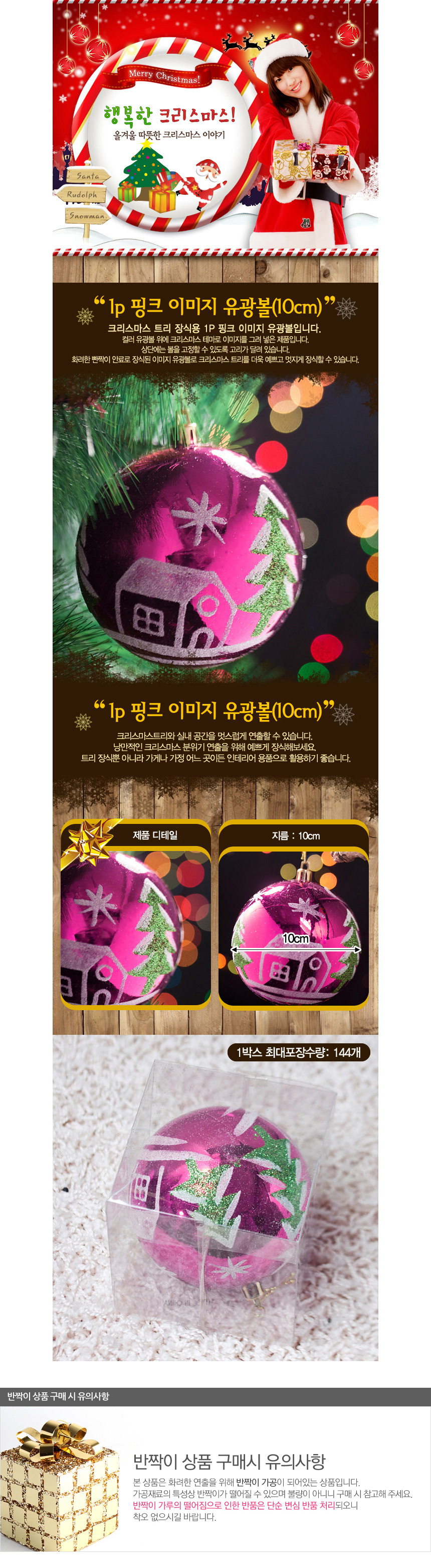 [ WINEQOK ] Christmas Goods / Pink Image Glossy Ball 1p