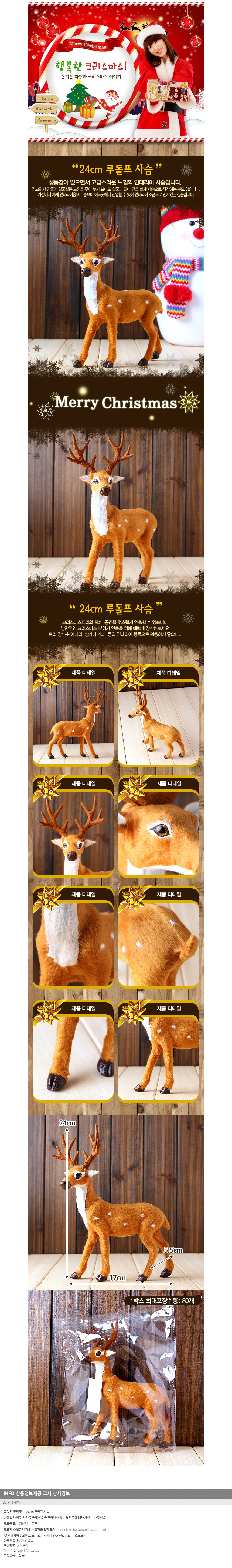 [ WINEQOK ] Christmas Goods / Rudolf deer