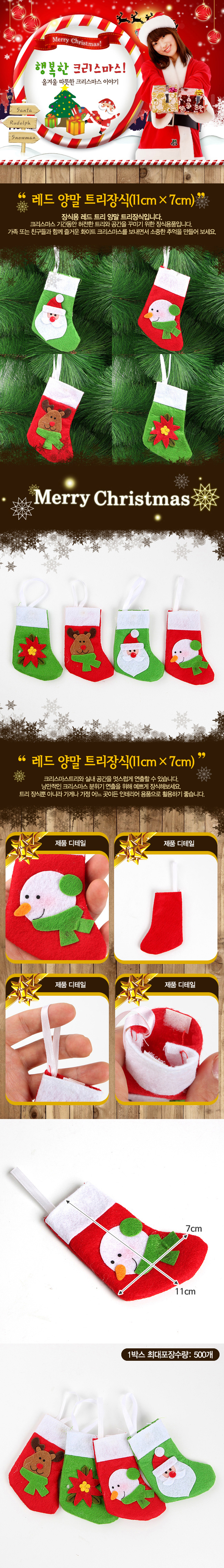 [ WINEQOK ] Christmas Goods / Red velvet sock tree decoration ×