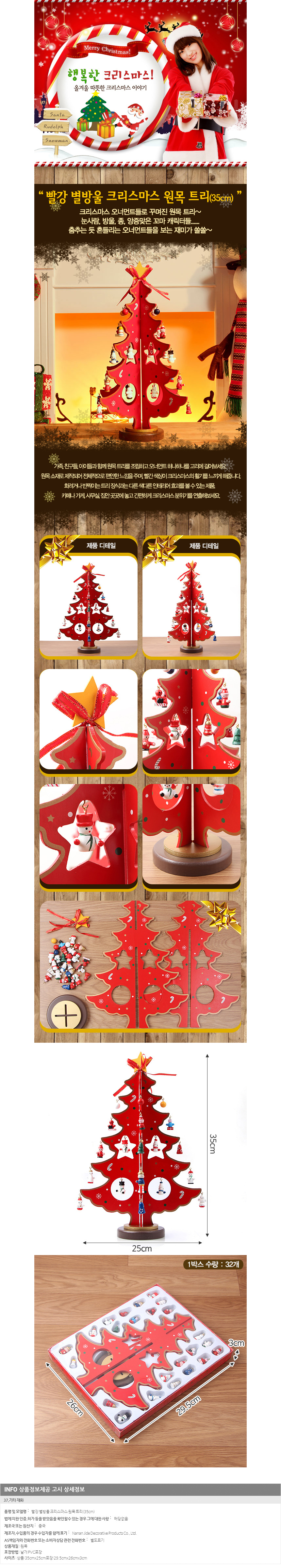 [ WINEQOK ] Christmas Goods / Red Star Drop Christmas Tree Tree