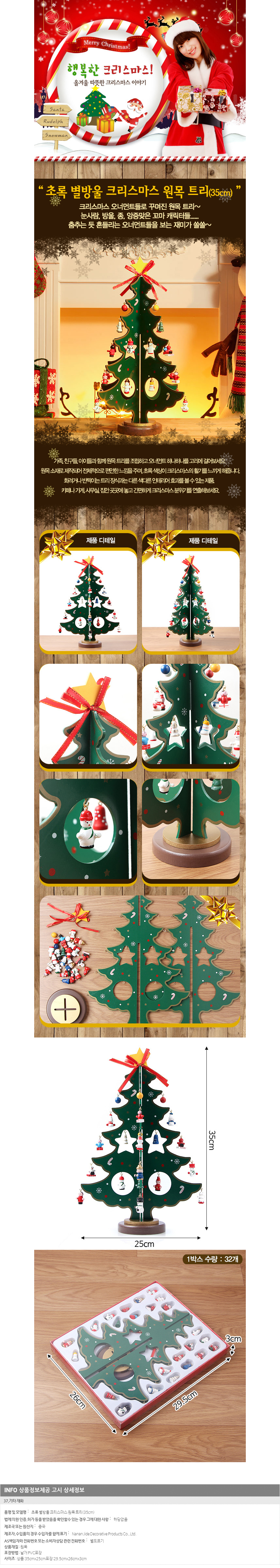 [ WINEQOK ] Christmas Goods / Christmas tree tree with abstract stars