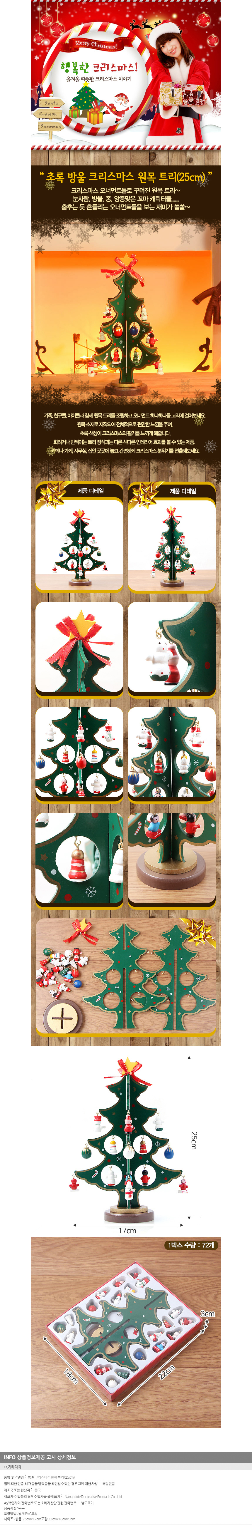 [ WINEQOK ] Christmas Goods / Green bell Christmas tree tree