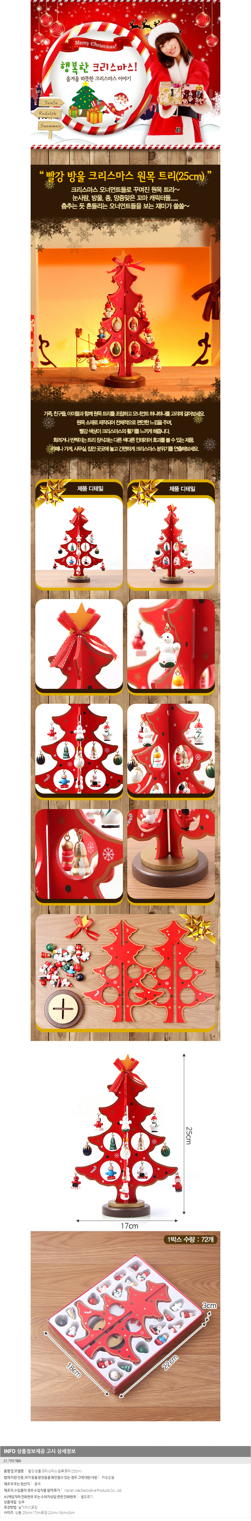 [ WINEQOK ] Christmas Goods / Christmas tree tree with red bell