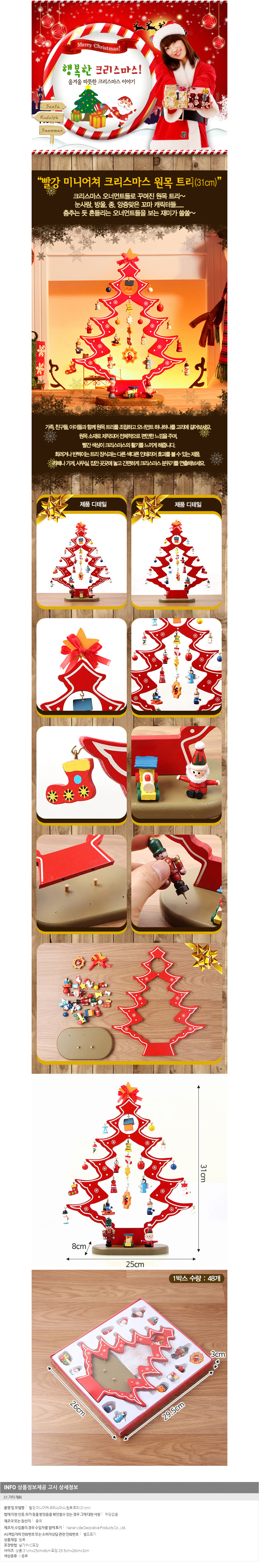 [ WINEQOK ] Christmas Goods / Red miniature Christmas tree tree