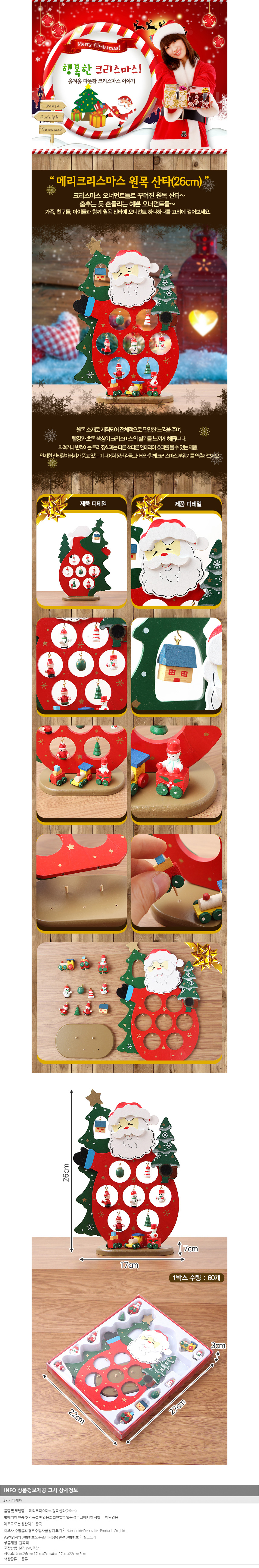 [ WINEQOK ] Christmas Goods / Merry Christmas Wooden Santa
