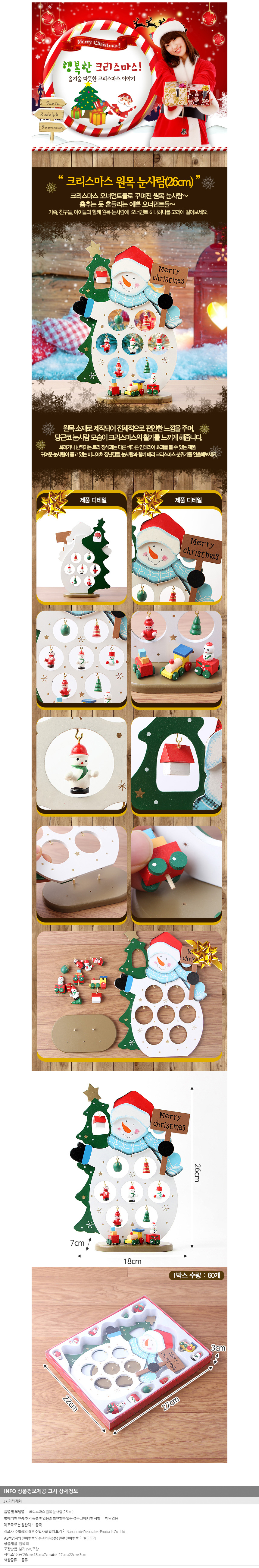 [ WINEQOK ] Christmas Goods / Christmas tree snowman