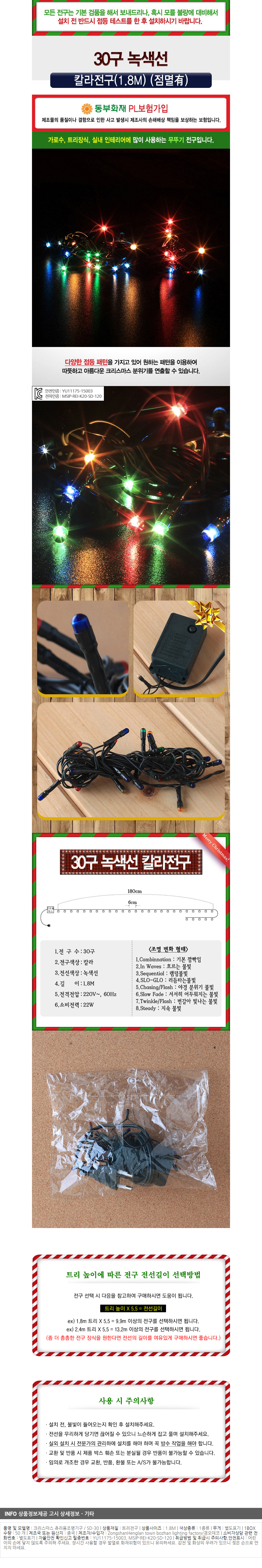 [ WINEQOK ] Christmas Goods / Green line color bulb flashing _ For tree