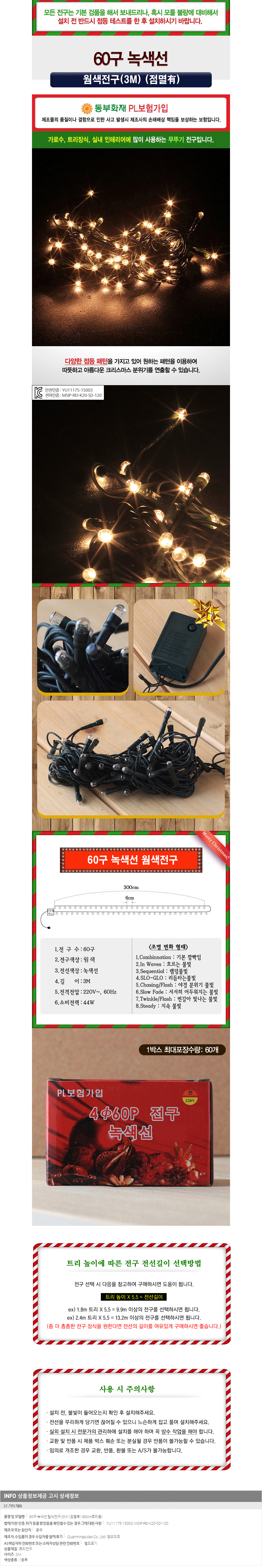 [ WINEQOK ] Christmas Goods / Green line transparent bulb M flashing _ For tree