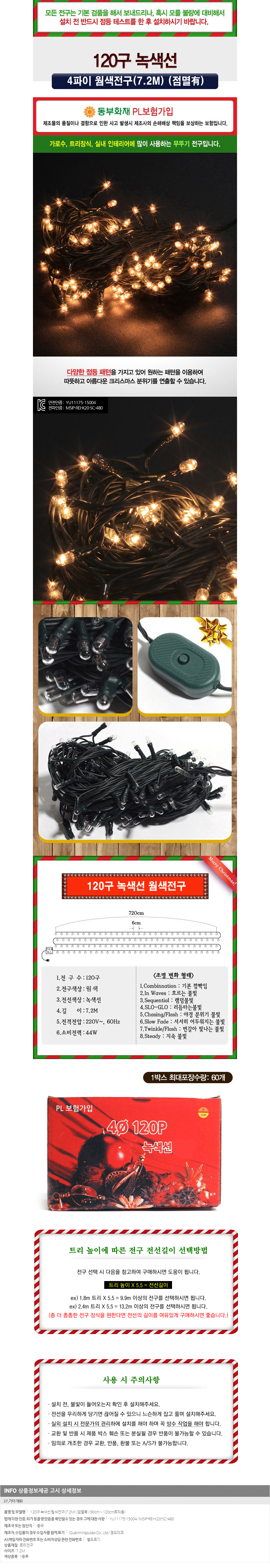 [ WINEQOK ] Christmas Goods / Green line transparent bulb flashing _ For tree
