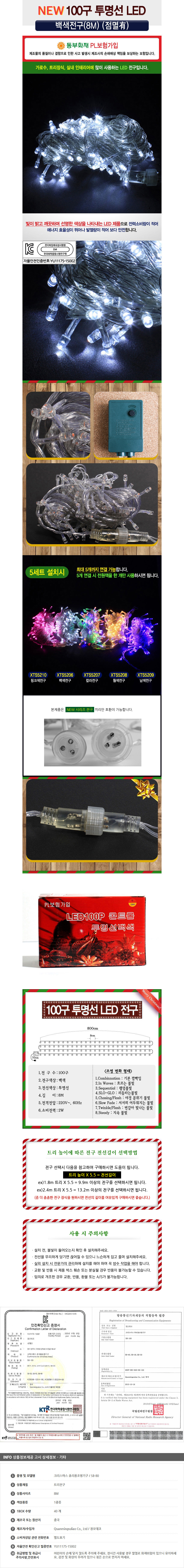 [ WINEQOK ] Christmas Goods / Transparent line LED white light bulb M blinking No connection possible _ for tree