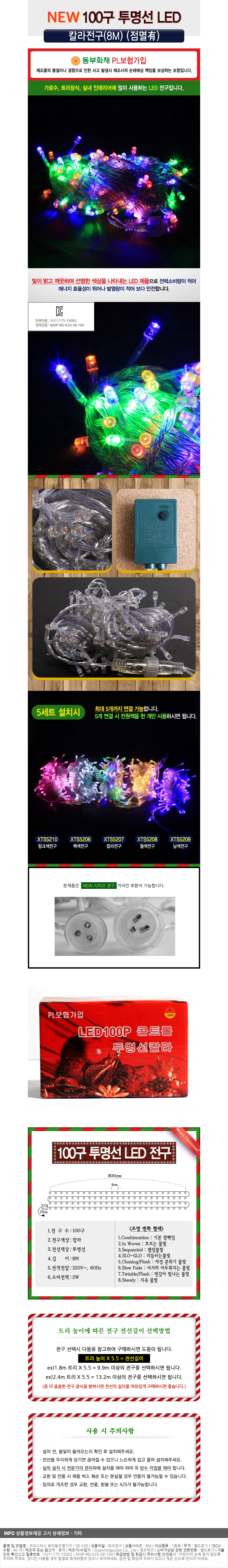 [ WINEQOK ] Christmas Goods / Transparent line LED color bulb M blinking No connection possible _ for tree