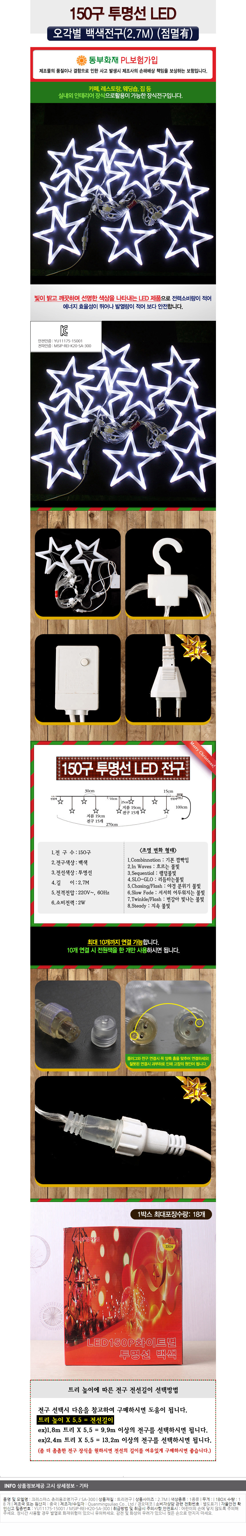 [ WINEQOK ] Christmas Goods / Transparent line LED White Star White bulb Flashing No connection possible
