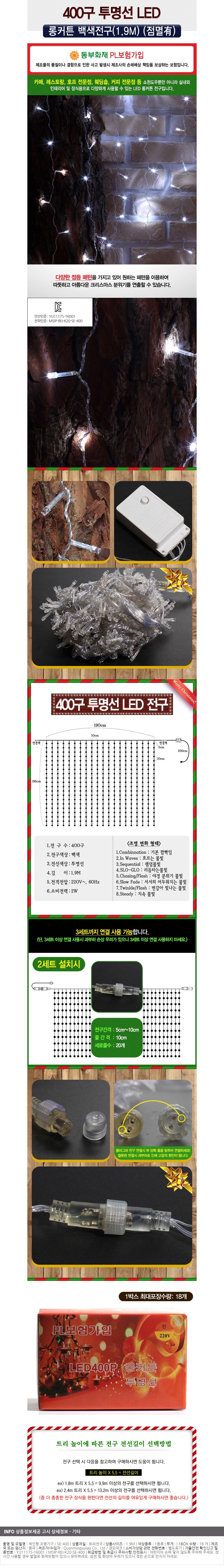 [ WINEQOK ] Christmas Goods / Transparent line LED Long curtain White bulb blinking No connection possible
