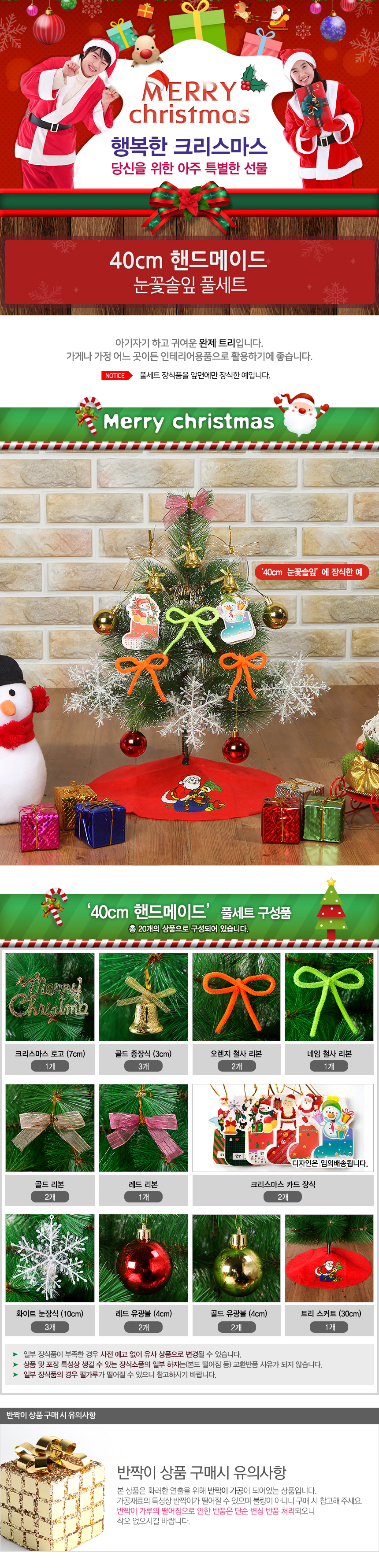 [ WINEQOK ] Christmas Goods / Handmade snow pine pine set