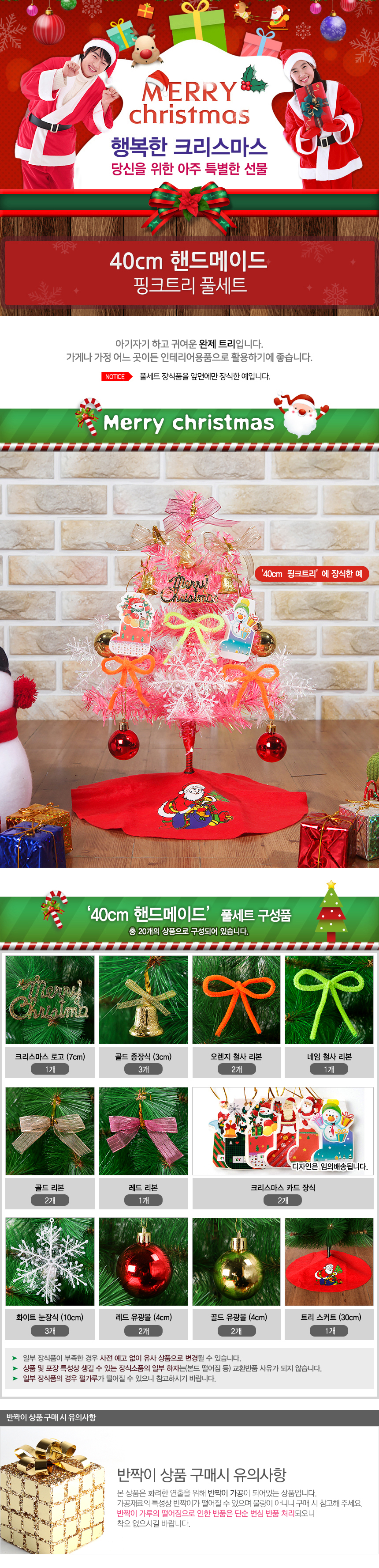 [ WINEQOK ] Christmas Goods / Handmade pink tree full set