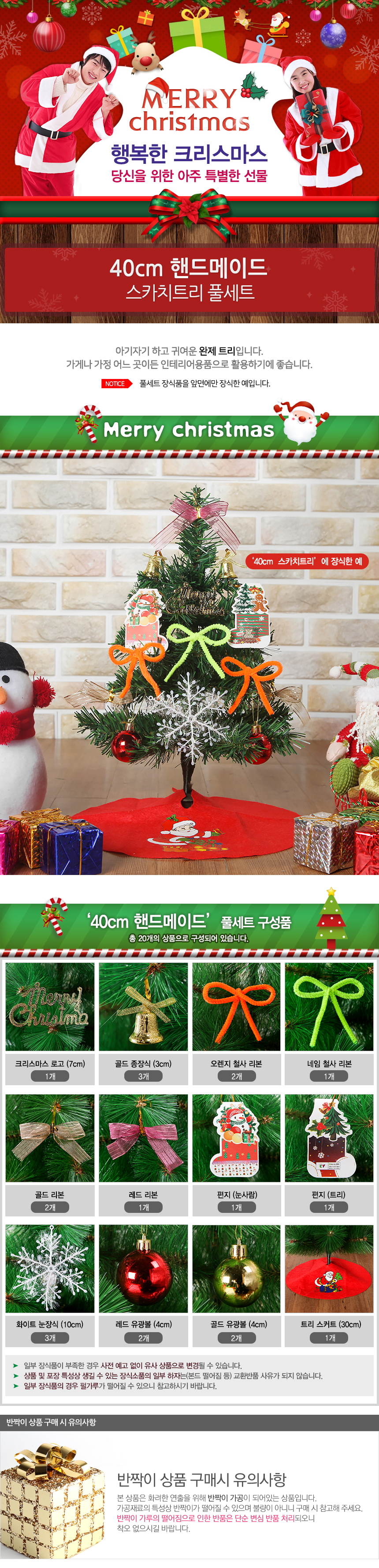 [ WINEQOK ] Christmas Goods / Handmade scotch full set