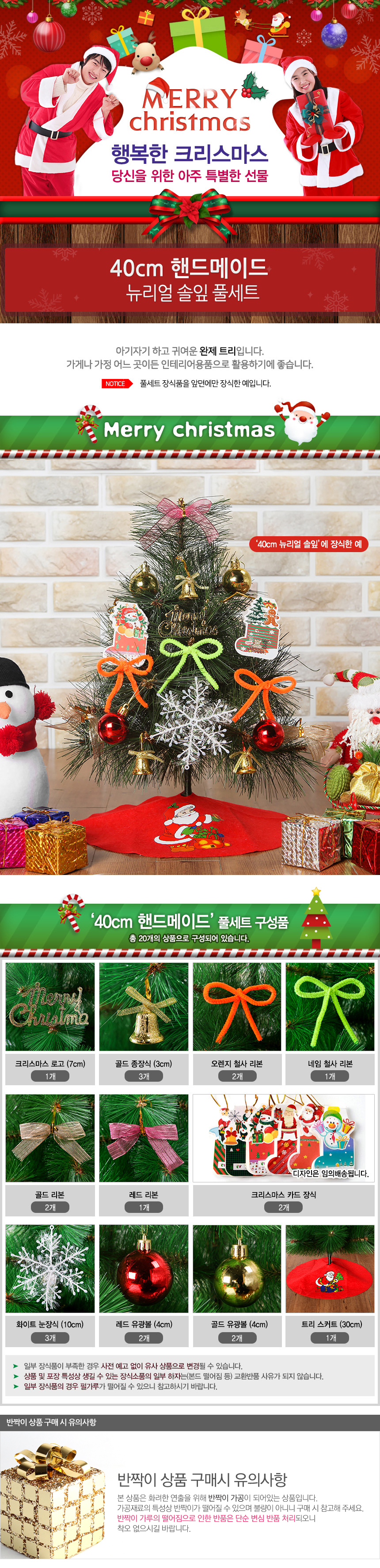 [ WINEQOK ] Christmas Goods / Full set of handmade New Real Pine