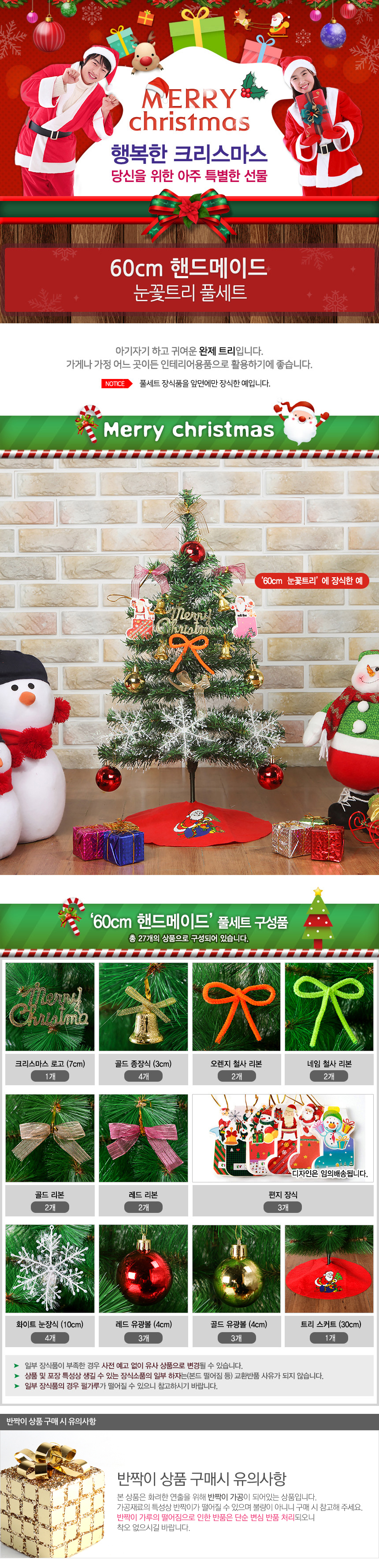 [ WINEQOK ] Christmas Goods / Handmade snow flower tree full set