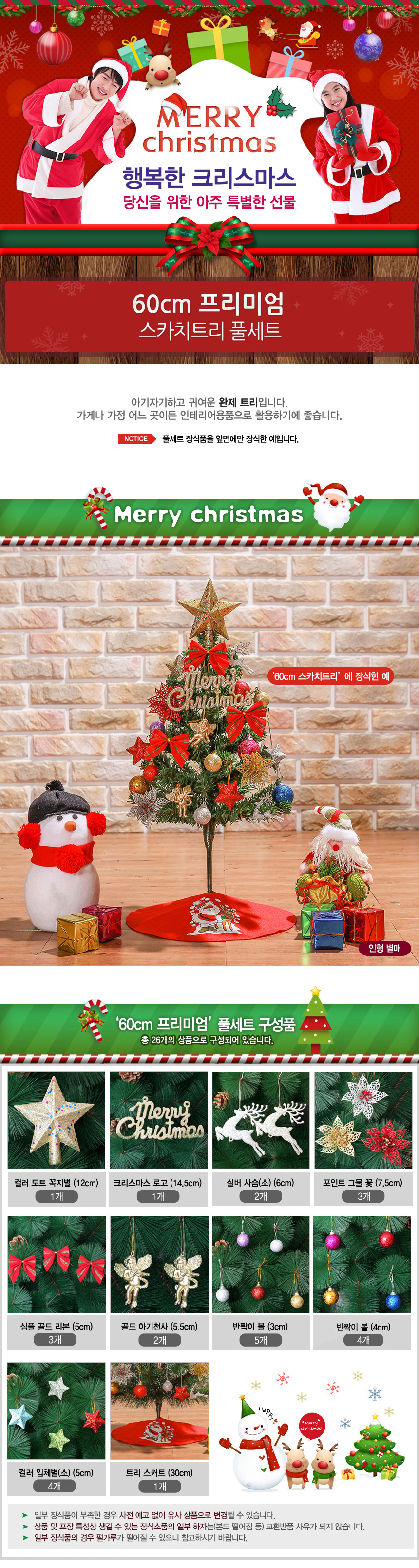 [ WINEQOK ] Christmas Goods / Premium Scotch Tree full set